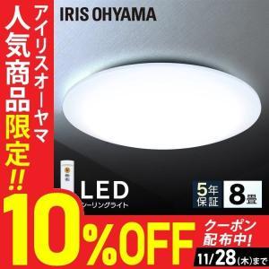シーリングライト LED 8畳 アイリスオーヤマ リビング 天井 照明 器具 調光 リモコン CL8...