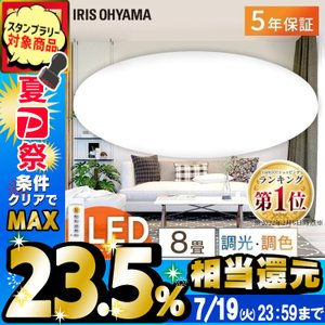 LED シーリングライト 8畳 調光 調色 アイリスオーヤマおしゃれ CL8DL-5.0|joylight