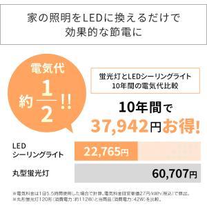 LED シーリングライト 12畳 調光 調色 アイリスオーヤマ リビング CL12DL-5.0|joylight|11