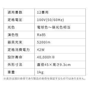LED シーリングライト 12畳 調光 調色 アイリスオーヤマ リビング CL12DL-5.0|joylight|13