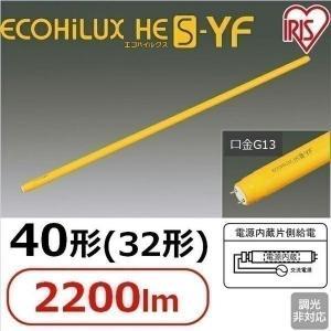 直管LED 蛍光灯 LED蛍光灯 紫外線カット直管(イエローランプ)2200lm LDG32T・Y/22/22 アイリスオーヤマ|joylight