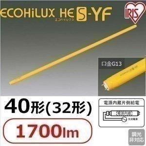 直管LED 蛍光灯 LED蛍光灯 紫外線カット直管(イエローランプ)1700lm LDG32T・Y/16/17 アイリスオーヤマ|joylight