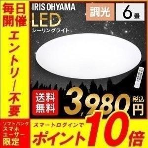 シーリングライト 6畳 おしゃれ led リモコン付 調光 照明器具 在庫処分 LEDシーリング 天井照明 メーカー5年保証 アイリスオーヤマ