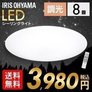 シーリングライト 8畳 おしゃれ led リモコン付 調光 照明器具 在庫処分 LEDシーリング 天井照明 メーカー5年保証 アイリスオーヤマ