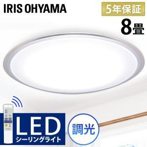 シーリングライト LED  8畳 調光 CL8D-5.0CF 天井照明 照明器具 アイリスオーヤマ (あすつく)|joylight