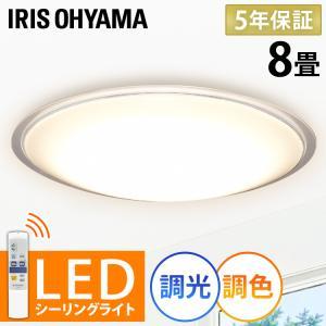 LED シーリングライト 8畳 調光 調色 アイリスオーヤマ おしゃれ CL8DL-5.0CF:予約品|joylight