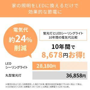 LED シーリングライト 12畳 調光 調色 アイリスオーヤマ リビング CL12DL-5.0CF(あすつく) joylight 08