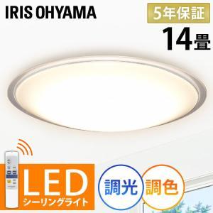 LEDシーリングライト シーリングライト LED 14畳 調色 CL14DL-5.0CF 天井照明 照明器具 アイリスオーヤマ (あすつく)|joylight