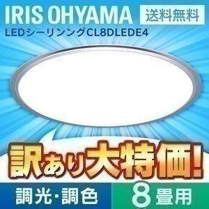 シーリングライト LED 8畳 クリアフレーム リモコン付 調光 調色 CL8DLEDE4 照明器具 天井照明 シーリングライト 電気 アイリスオーヤマ (アウトレット)|joylight