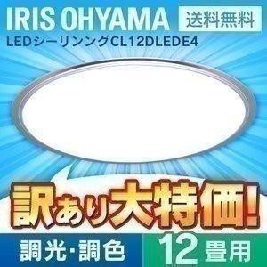 シーリングライト LED 12畳 クリアフレーム リモコン付 調光 調色 CL12DLEDE4 天井照明 シーリングライト 電気 アイリスオーヤマ (アウトレット)|joylight