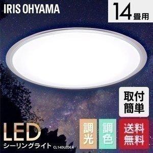 シーリングライト おしゃれ LED 14畳 クリアフレーム リモコン付 調光 調色 CL14DLEDE4 照明器具 天井照明 電気 アイリスオーヤマ (アウトレット)|joylight