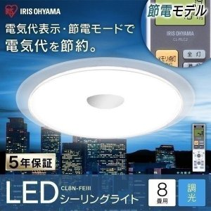 シーリングライト LED 8畳 節電モデル 平成28年度省エネ大賞受賞 CL8N-FEIII アイリスオーヤマ|joylight