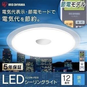 シーリングライト LED 12畳 節電モデル 平成28年度省エネ大賞受賞 CL12N-FEIII アイリスオーヤマ|joylight