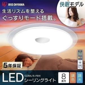 シーリングライト LED 8畳 リモコン 天井 照明 アイリスオーヤマ 調色 調光 快眠モデル 省エネ大賞 CL8DL-S-FEIII 明るい 綺麗|joylight