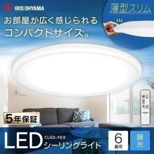 シーリングライト LED 6畳 調光 CL6D-FEIII 平成28年度省エネ大賞受賞 アイリスオーヤマ 天井 照明 器具 (あすつく)|joylight