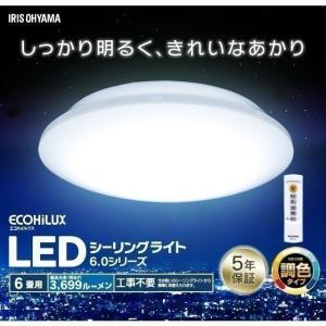 シーリングライト アイリスオーヤマ LED 6畳 LEDシーリングライト メタルサーキットシリーズ シンプル 調色 CL6DL-6.0|joylight