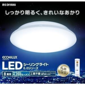 シーリングライト アイリスオーヤマ LED 8畳 LEDシーリングライト 天井 メタルサーキットシリーズ シンプル調光 CL8D-6.0|joylight