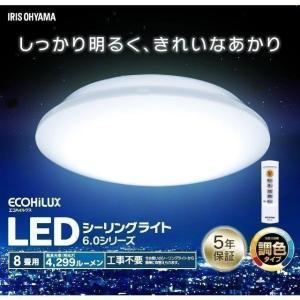 LEDシーリングライト アイリスオーヤマ 8畳 シーリングライト LED メタルサーキットシリーズ シンプル調色 CL8DL-6.0|joylight