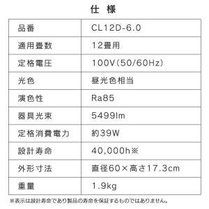 LEDシーリングライト 12畳 シーリングライト led 天井 メタルサーキットシリーズ シンプル調光 CL12D-6.0 アイリスオーヤマ|joylight|16