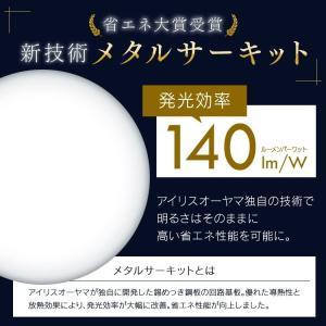 LEDシーリングライト 12畳 シーリングライト led 天井 メタルサーキットシリーズ シンプル調光 CL12D-6.0 アイリスオーヤマ|joylight|05