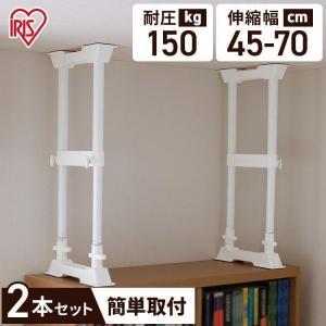 家具転倒防止伸縮棒 突っ張り棒(取付高さ45〜70cm)(2個セット)SP-45W ホワイト地震対策...