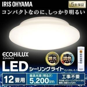 LED シーリングライト 12畳 調光 調色 アイリスオーヤマ おしゃれ CL12DL-5.1|joylight