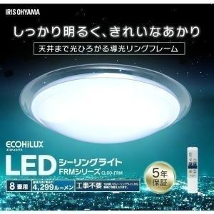 シーリングライト おしゃれ LED 8畳 LEDシーリングライト メタルサーキットシリーズ デザインフレームタイプ 調光 CL8D-FRM アイリスオーヤマ|joylight