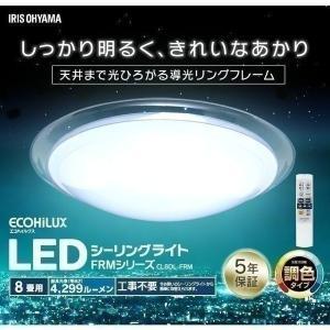 シーリングライト おしゃれ LED 8畳 LEDシーリングライト メタルサーキットシリーズ デザインフレーム 調色 CL8DL-FRM アイリスオーヤマ|joylight