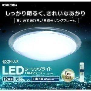 シーリングライト おしゃれ LED 12畳 LEDシーリングライト メタルサーキットシリーズ デザインフレームタイプ 調光 CL12D-FRM アイリスオーヤマ|joylight