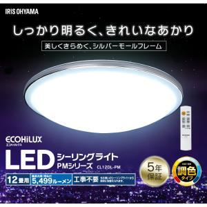 LEDシーリングライト おしゃれ 12畳 シーリングライト LED リビング メタルサーキットシリーズ デザインリング 調色 CL12DL-PM アイリスオーヤマ|joylight