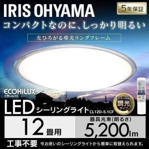 LED シーリングライト 12畳 調光 アイリスオーヤマ おしゃれ CL12D-5.1CF(あすつく)|joylight