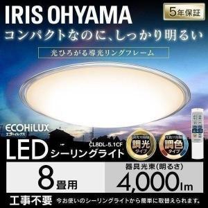 LED シーリングライト 8畳 調光 調色 アイリスオーヤマ おしゃれ CL8DL-5.1CF(あすつく)|joylight