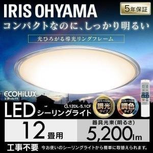 LED シーリングライト 12畳 調光 調色 アイリスオーヤマ おしゃれ CL12DL-5.1CF(あすつく)|joylight