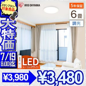 LED シーリングライト 6畳 アイリスオーヤマ 調光 安い 照明 LEDシーリングライト 電気 照明 PZCE-206Dの画像