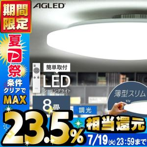 LED シーリングライト 8畳 アイリスオーヤマ 調光 安い 照明 LEDシーリングライト 電気 照明 ACL-8DG(あすつく)