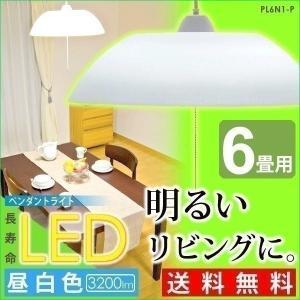 LEDペンダントライト 6畳 天井照明 調光 人気 PL6N1-P アイリスオーヤマ (在庫処分) 一人暮らし おしゃれ 新生活|joylight