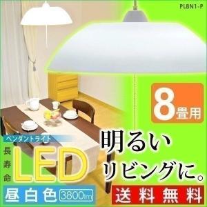 LEDペンダントライト 8畳 天井照明 調光 PL8N1-P 人気 アイリスオーヤマ (在庫処分) 一人暮らし おしゃれ 新生活|joylight