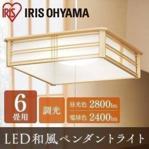 和室 照明 LED 6畳 和風 アイリスオーヤマ PLC6D-J・PLC6L-J ペンダントライト|joylight