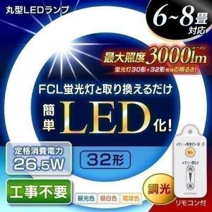 1灯で2本分の明るさ! ●光源色:昼光色相当/昼白色相当/電球色相当 ●型番:LDFCL3032D/...