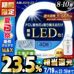 1灯で2本分の明るさ! ●光源色:昼光色相当/昼白色相当/電球色相当 ●型番:LDFCL3240D/...