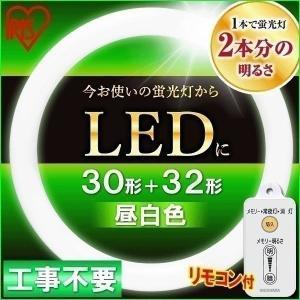 LED蛍光灯 丸型 丸形 LEDランプ 30形+32形 昼白色 LDFCL3032N アイリスオーヤマ 丸形蛍光灯 蛍光灯|joylight