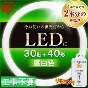 LED蛍光灯 丸型 丸形 LEDランプ 30形+40形 昼白色 LDFCL3040N アイリスオーヤマ 丸型 丸形蛍光灯 蛍光灯|joylight