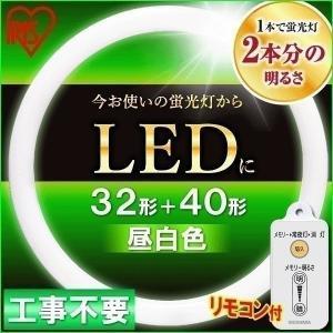 LED蛍光灯 丸型 丸形 LEDランプ 32形+40形 昼白色 LDFCL3240N アイリスオーヤマ 丸型 LED照明 洗面所 蛍光灯 一人暮らし おしゃれ 新生活|joylight
