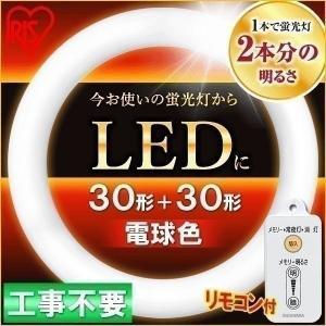 LED蛍光灯 丸型 丸形 LEDランプ 30形+30形 電球色 LDFCL3030L アイリスオーヤマ LED照明  洗面所 丸形蛍光灯 一人暮らし おしゃれ 新生活|joylight