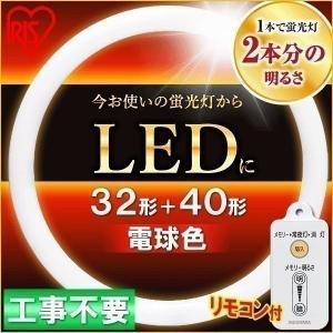 LED蛍光灯 丸型 丸形 LEDランプ 32形+40形 電球色 LDFCL3240L アイリスオーヤマ 丸型 丸形蛍光灯 蛍光灯|joylight