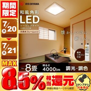 シーリングライト LED おしゃれ 8畳 木目 アイリスオーヤマ CL8DL-5.1JM 調光 調色|joylight