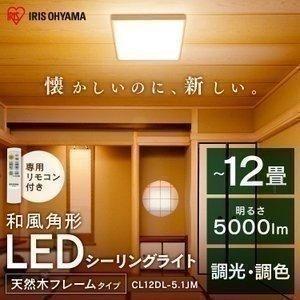 シーリングライト LED おしゃれ 12畳 木目 アイリスオーヤマ CL12DL-5.1JM 調光 調色|joylight