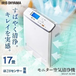 空気清浄機 PM2.5対応 PM2.5ウォッチャー 17畳用...