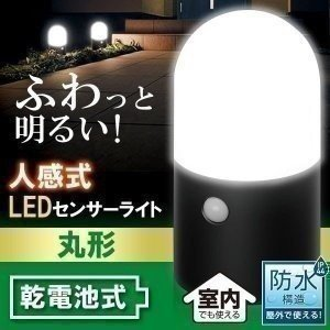 電池式LEDガーデンセンサーライト 丸型 防犯灯 防犯ライト ZSL-MN1M-BK アイリスオーヤマ|joylight
