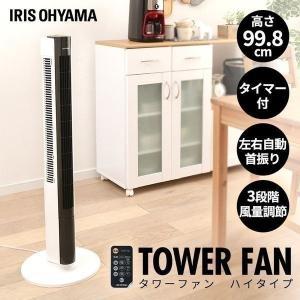 タワーファン アイリスオーヤマ おしゃれ 扇風機 縦型 タワー型 首振り タイマー 左右首振り コンパクト シンプル TWF-C101 (あすつく)|joylight